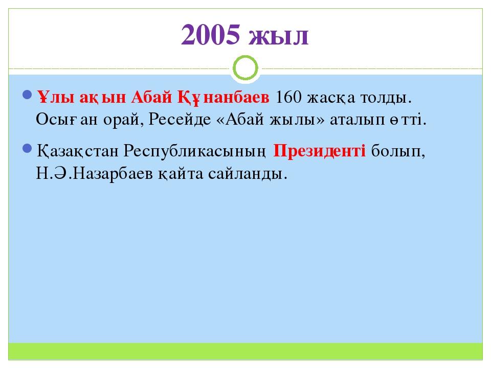 2005 жыл Ұлы ақын Абай Құнанбаев 160 жасқа толды. Осыған орай, Ресейде «Абай...