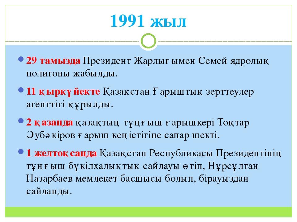 1991 жыл 29 тамызда Президент Жарлығымен Семей ядролық полигоны жабылды. 11 қ...