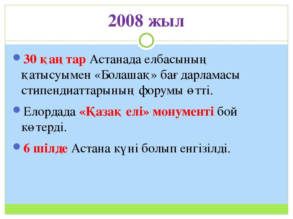 2008 жыл 30 қаңтар Астанада елбасының қатысуымен «Болашақ» бағдарламасы стипе...