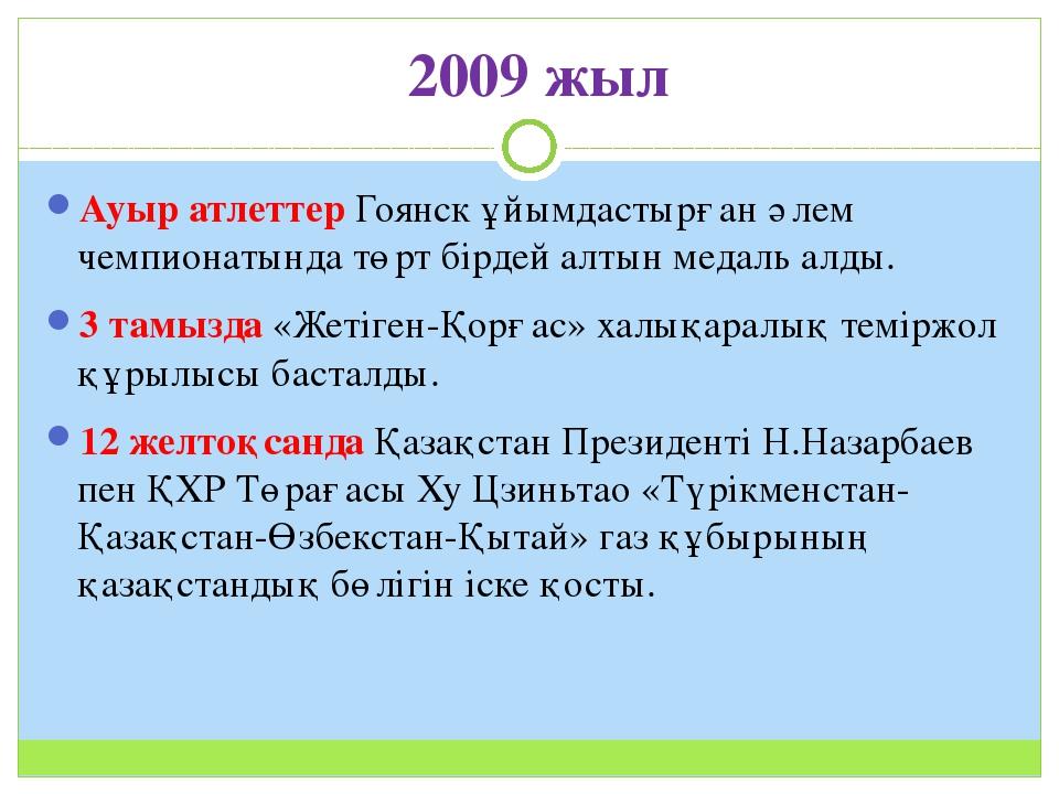 2009 жыл Ауыр атлеттер Гоянск ұйымдастырған әлем чемпионатында төрт бірдей ал...