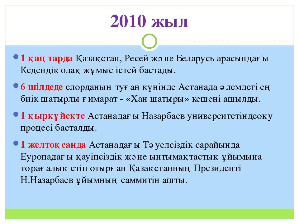 2010 жыл 1 қаңтарда Қазақстан, Ресей және Беларусь арасындағы Кедендік одақ ж...