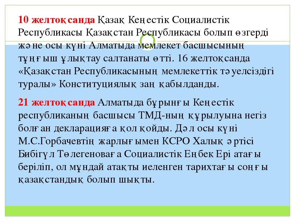 10 желтоқсанда Қазақ Кеңестік Социалистік Республикасы Қазақстан Республикасы...