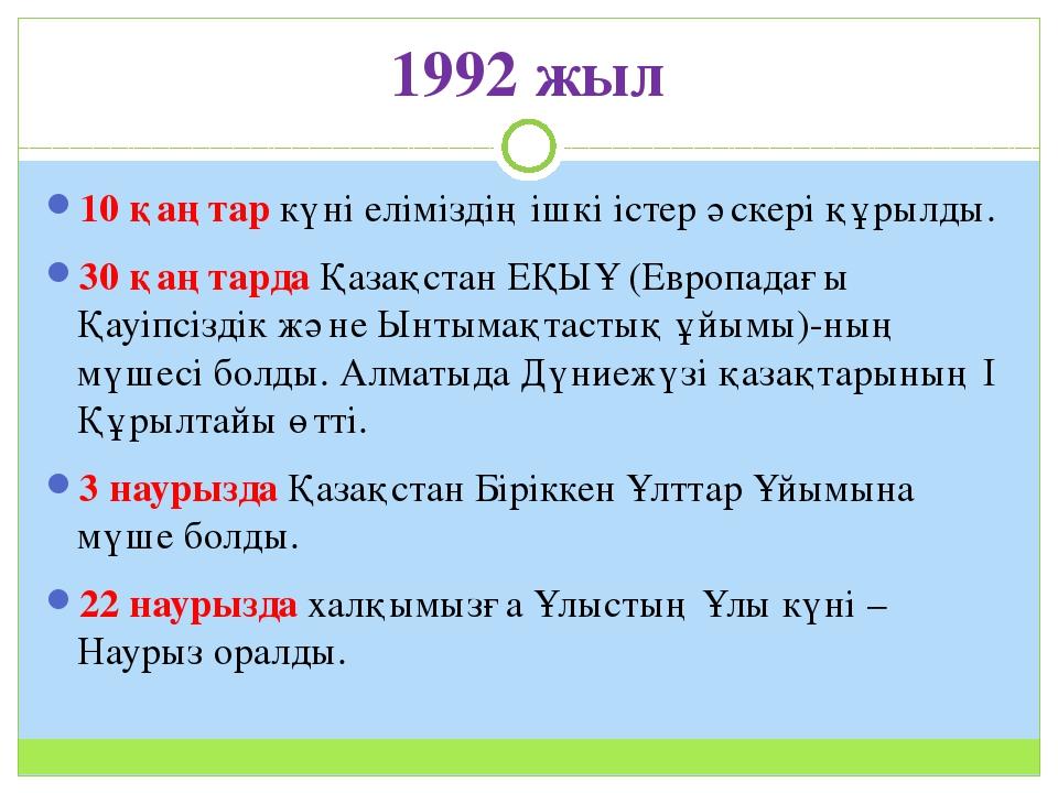 1992 жыл 10 қаңтар күні еліміздің ішкі істер әскері құрылды. 30 қаңтарда Қаза...