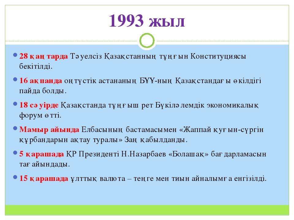 1993 жыл 28 қаңтарда Тәуелсіз Қазақстанның тұңғын Конституциясы бекітілді. 16...