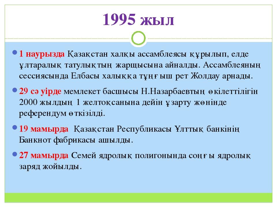 1995 жыл 1 наурызда Қазақстан халқы ассамблеясы құрылып, елде ұлтаралық татул...