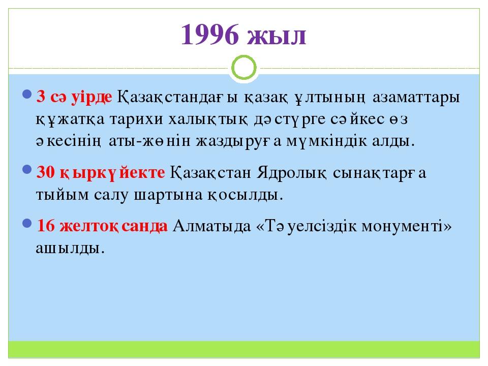1996 жыл 3 сәуірде Қазақстандағы қазақ ұлтының азаматтары құжатқа тарихи халы...