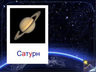Сатурн еще одна газовая планета-гигант. Сатурн окружен системой колец, состо