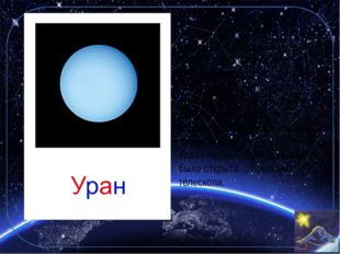Уран - планета-гигант. Это самая холодная планета Солнечной системы, даже хо