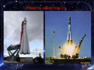 Ракета «Восток-1»