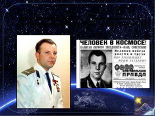 Совершил первый в мире полет в космос на космическом корабле «Восток» продо
