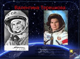 Валентина Терешкова Валентина Владимировна — единственная женщина планеты, сл