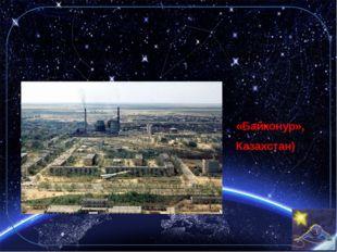 4. Как называется космодром, с которого в космос поднимаются русские ракеты?