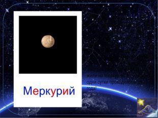 Меркурий - самая маленькая и самая близкая к Солнцу планета Солнечной системы