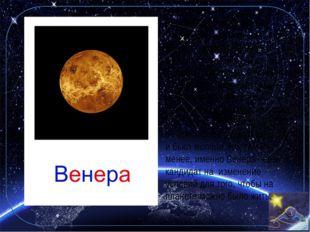 Венера - вторая планета Солнечной системы. Жизнь на ней невозможна. Венера ук