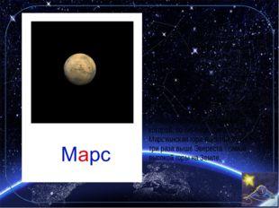Марс - четвертая планета Солнечной системы. Когда-то здесь была жидкая вода.