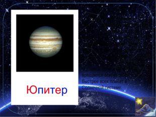 Юпитер - самая большая планета Солнечной системы. Его масса в более чем два