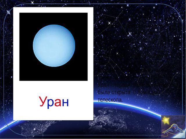 Уран - планета-гигант. Это самая холодная планета Солнечной системы, даже хо...