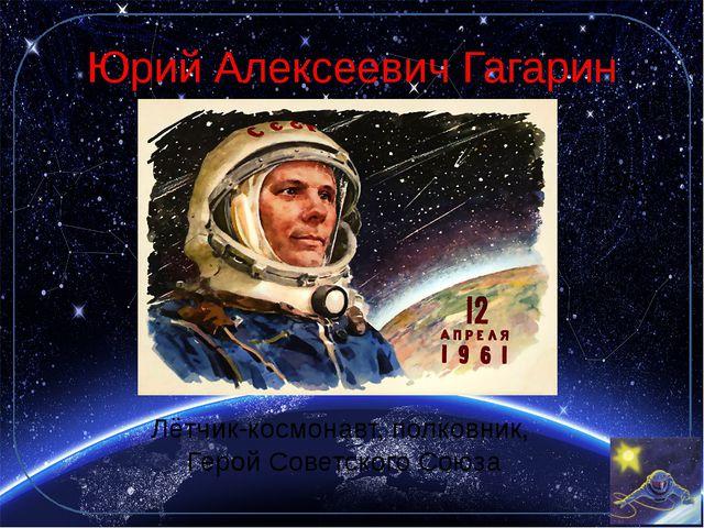 Юрий Алексеевич Гагарин 1934 1968 Лётчик-космонавт, полковник, Герой Советско...
