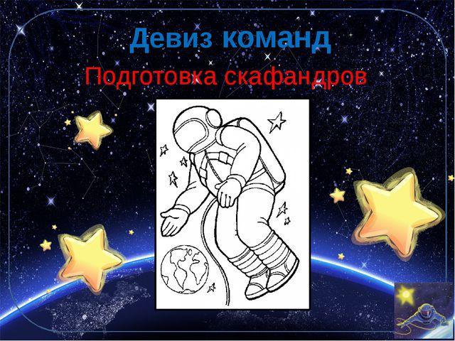 Девиз команд Подготовка скафандров