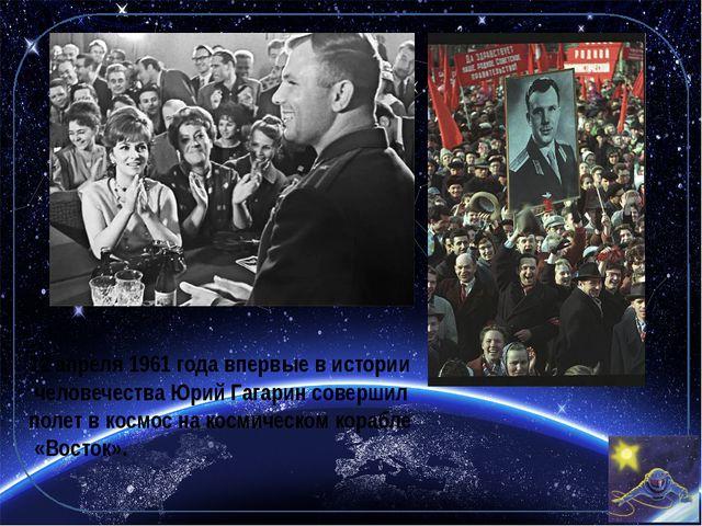 12 апреля1961 года впервые в истории человечества Юрий Гагарин совершил поле...