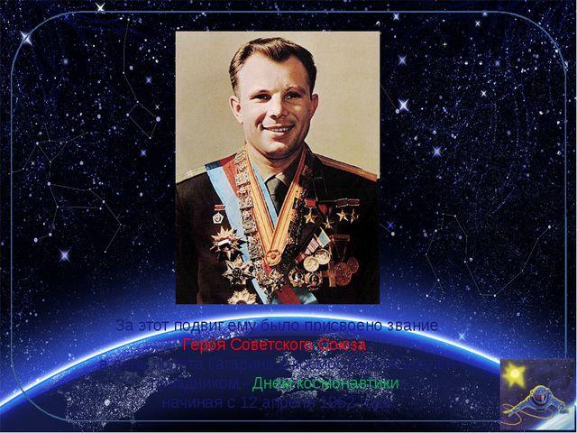 За этот подвиг ему было присвоено звание Героя Советского Союза, а день полет...