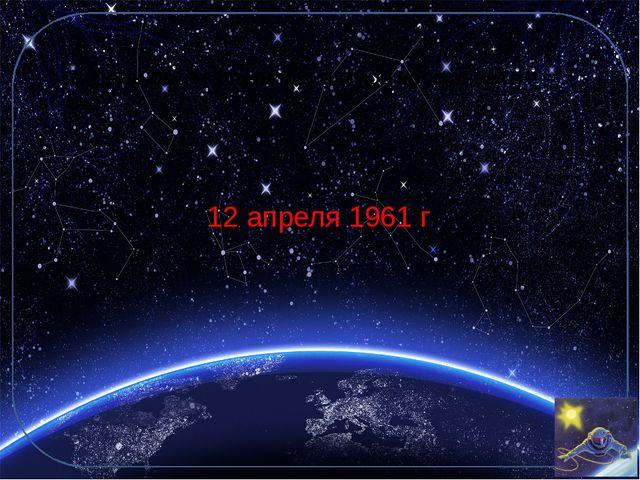 3. День полета первого в мире космонавта – это … 12 апреля 1961 г