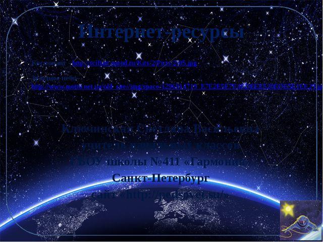 Интернет-ресурсы Космонавт - http://scifiart.narod.ru/Kits/2/Picts/2-05.jpg З...