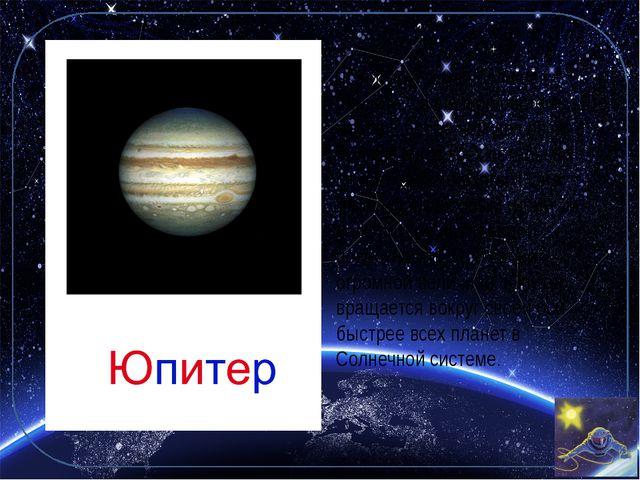 Юпитер - самая большая планета Солнечной системы. Его масса в более чем два...