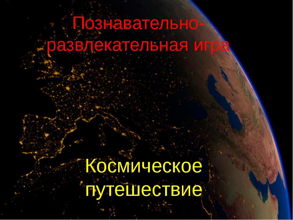 Познавательно-развлекательная игра Космическое путешествие