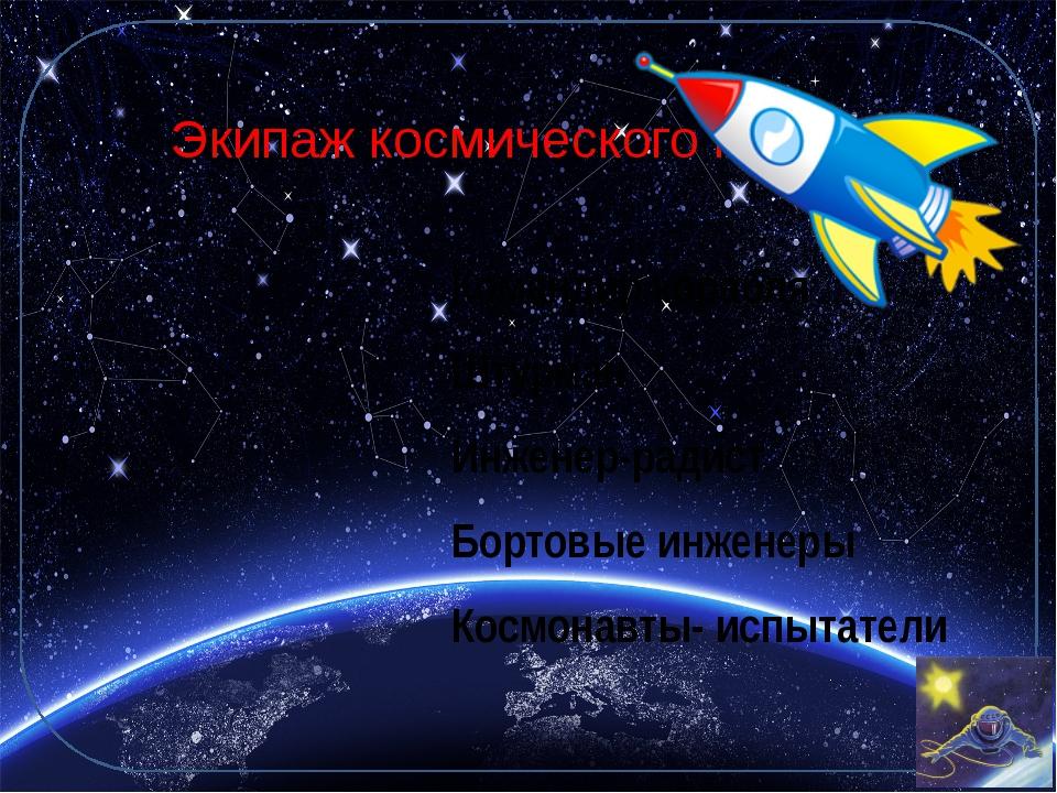 Экипаж космического корабля Командир корабля Штурман Инженер-радист Бортовые...