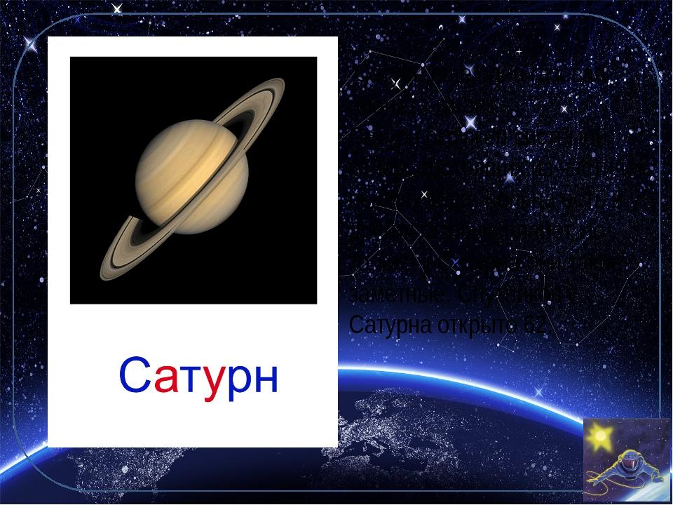 Сатурн еще одна газовая планета-гигант. Сатурн окружен системой колец, состо...