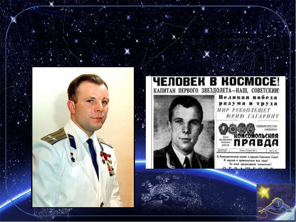 Совершил первый в мире полет в космос на космическом корабле «Восток» продо...