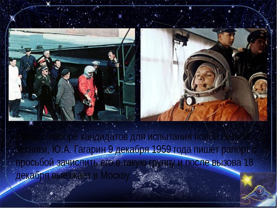 Узнав о наборе кандидатов для испытания новой летной техники, Ю.А. Гагарин9...