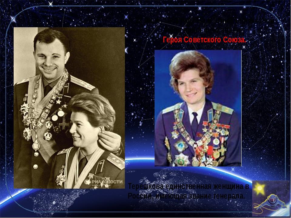 22 июня 1963 года Валентине Терешковой было присвоено звание Героя Советского...