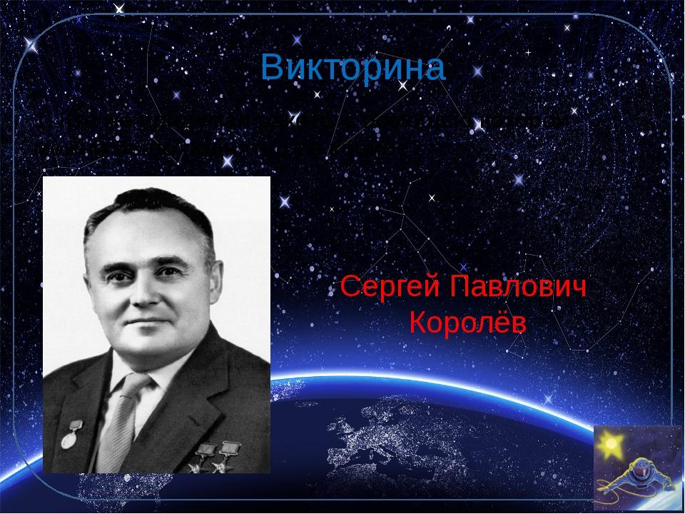 Викторина 1. Кто же придумал ракету, с помощью которой можно было подняться в...