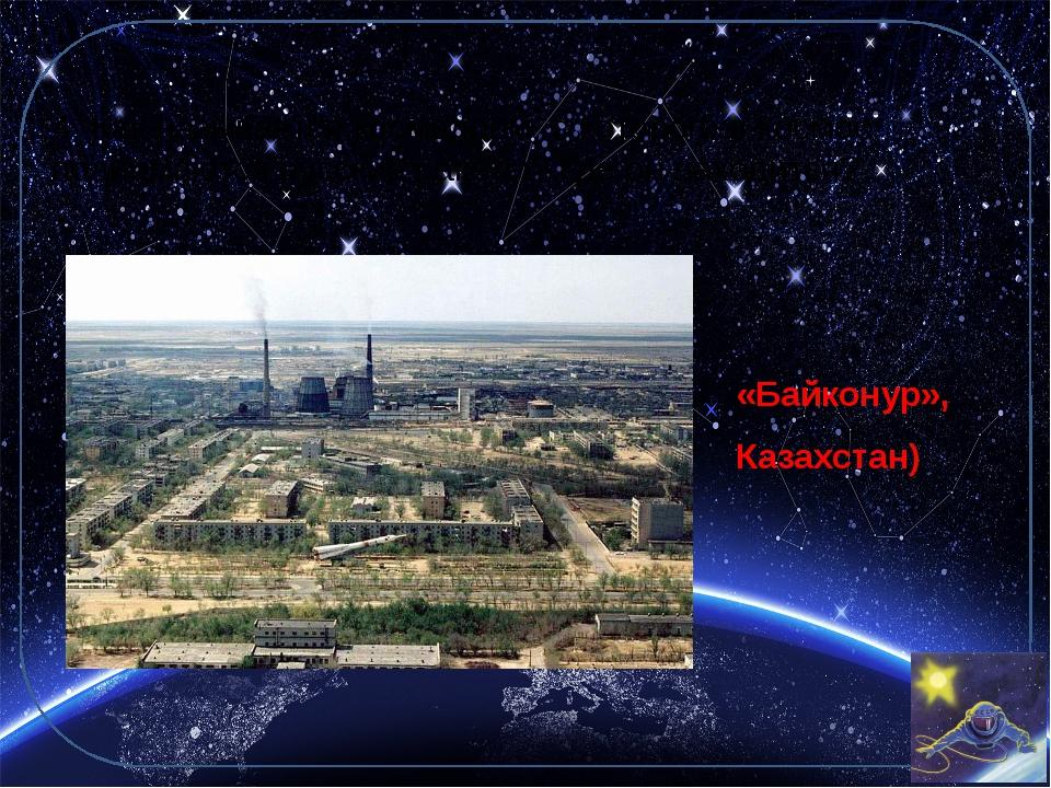 4. Как называется космодром, с которого в космос поднимаются русские ракеты?...