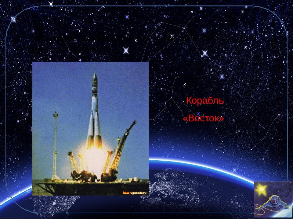 5. Как назывался корабль, на котором Юрий Гагарин поднялся в космос? Корабль...