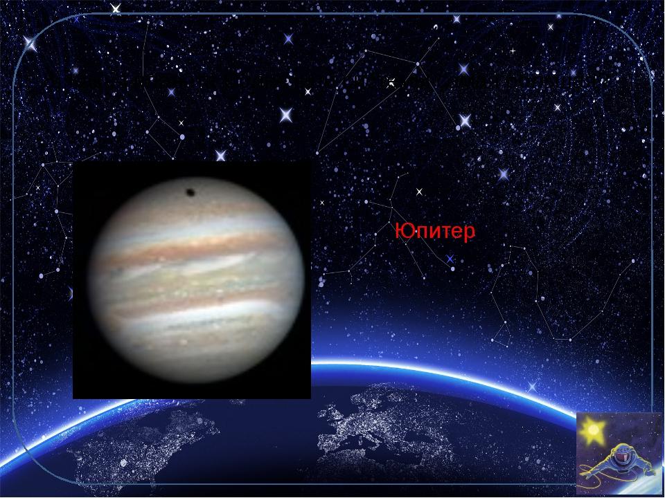 8. Какая планета Солнечной системы самая большая? Юпитер