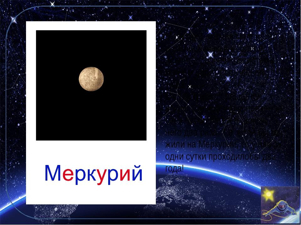 Меркурий - самая маленькая и самая близкая к Солнцу планета Солнечной системы...