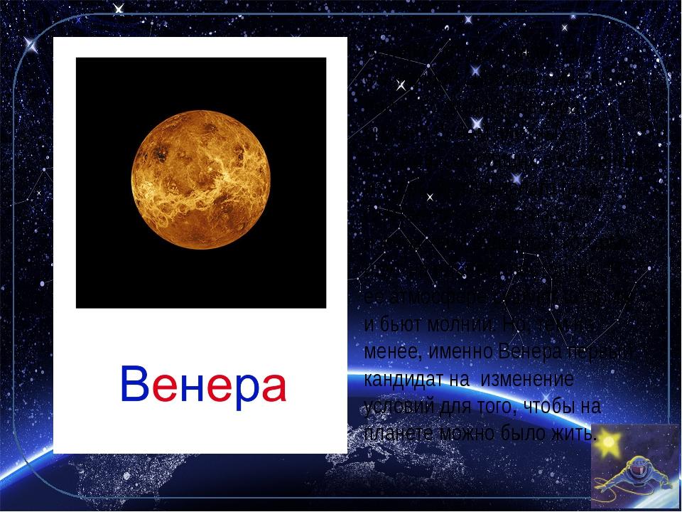 Венера - вторая планета Солнечной системы. Жизнь на ней невозможна. Венера ук...