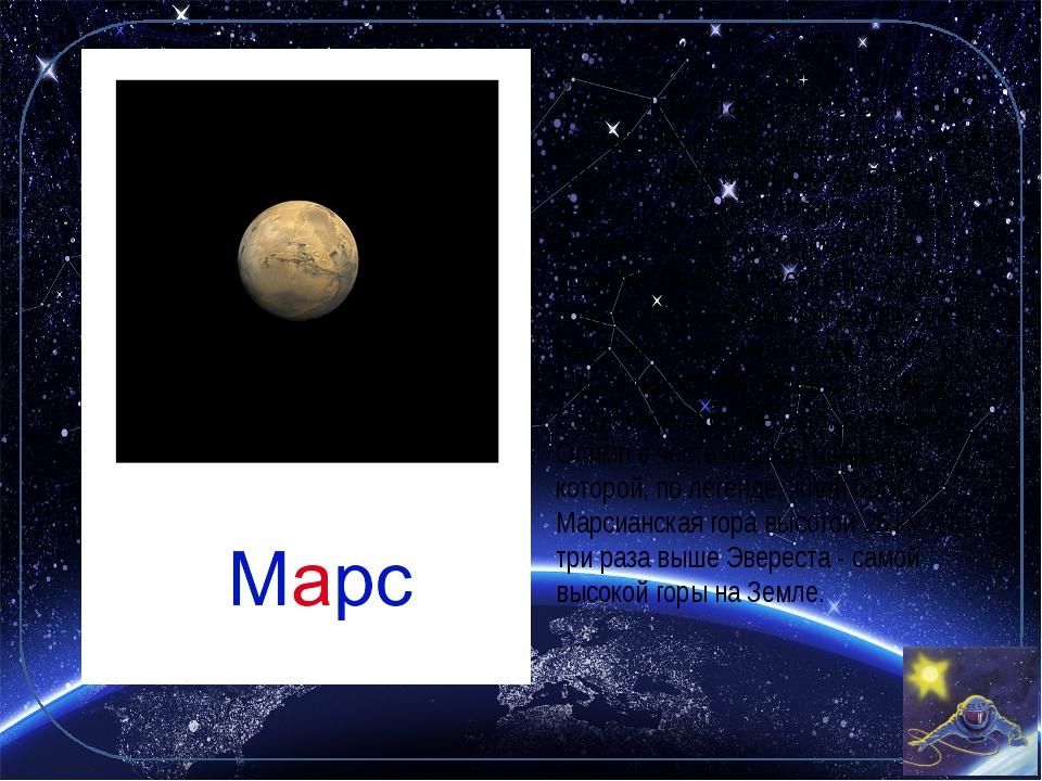 Марс - четвертая планета Солнечной системы. Когда-то здесь была жидкая вода....