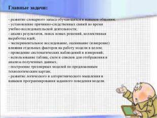 Главные задачи: - развитие словарного запаса обучающихся и навыков общения; -