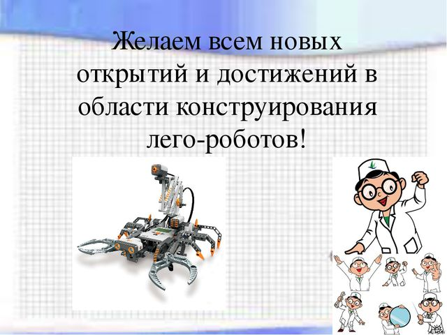 Желаем всем новых открытий и достижений в области конструирования лего-роботов!