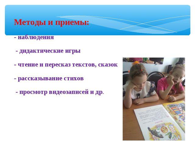 Методы и приемы: - наблюдения - дидактические игры - чтение и пересказ тексто...
