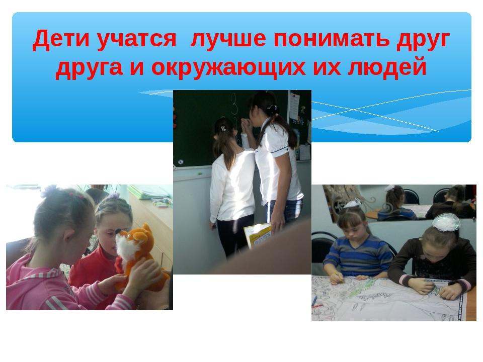 Дети учатся лучше понимать друг друга и окружающих их людей