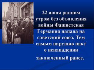 22 июня ранним утром без объявления войны Фашистская Германия напала на совет