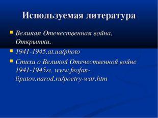 Используемая литература Великая Отечественная война. Открытки. 1941-1945.at.u