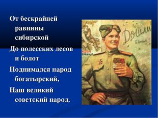 От бескрайней равнины сибирской До полесских лесов и болот Поднимался народ б