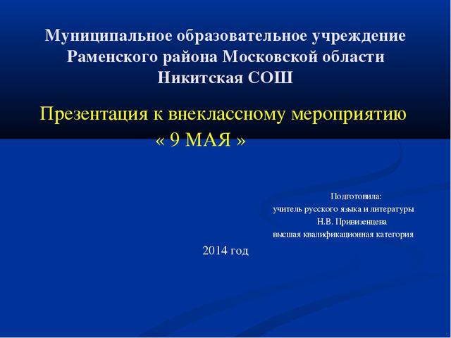 Муниципальное образовательное учреждение Раменского района Московской области...