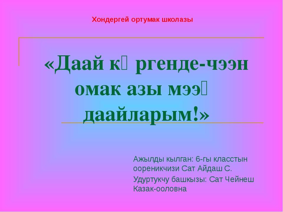 «Даай көргенде-чээн омак азы мээң даайларым!» Ажылды кылган: 6-гы класстын оо...